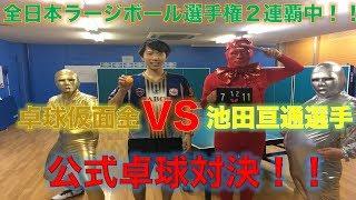 全日本ラージ2連覇池田亘通選手VS卓球仮面金ガチンコバトル!!
