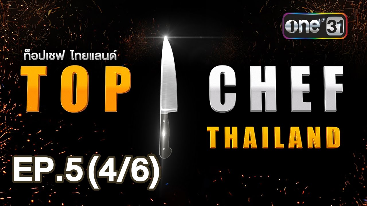 Download TOP CHEF THAILAND   EP.5 (4/6)   29 เม.ย. 60   one31