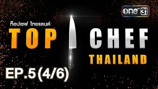 TOP CHEF THAILAND | EP.5 (4/6) | 29 เม.ย. 60 | one31