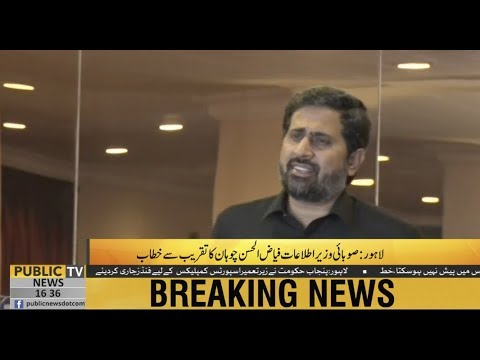 Punjab Information Minister Fayyaz ul Hassan Chohan addresses an event in lahore | 24 November 2018