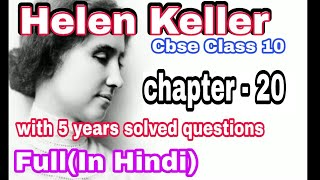 chapter - 20 The story of my life (हिन्दी में)helen keller summary, cbse class 10