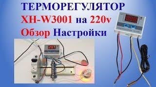 Терморегулятор XH-W3001 на 220v Обзор Настройки
