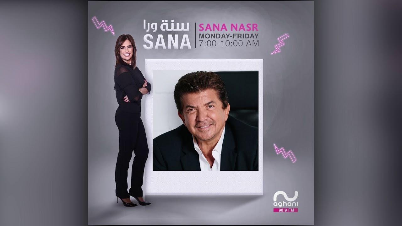 مكالمة النجم العربي وليد توفيف   ضمن برنامج  سنة ورا سنا على اذعة أغاني أغاني