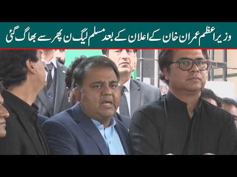 PMLN Phir Bhaag Gayi | PTI Leaders bash PMLN for running away from re -elections in NA 75