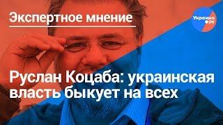 Коцаба о встрече Путина и Трампа