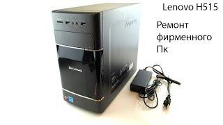 ремонт системного блока Lenovo (Ремонт 1)