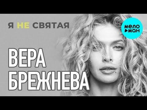 Вера Брежнева - Я не святая Single