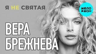 Вера Брежнева  - Я не святая (Single 2019)
