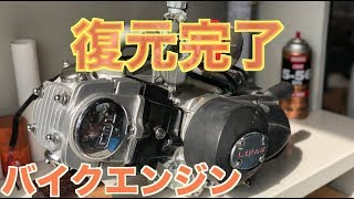 エンジン分解編③サボりすぎて組み方忘れちゃったwマグナ50フルリメイク・レストア【vol.4-3】