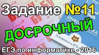 Задание №11. Разбор досрочного ЕГЭ по информатике - 2016. ФИПИ.