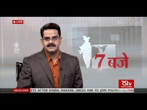 Hindi News Bulletin | हिंदी समाचार बुलेटिन – Sept 21, 2017 (7 pm)
