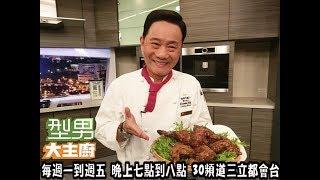 阿基師「吮指回味酥香雞翅」20170608 型男大主廚