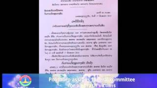 Lao NEWS on LNTV: Politburo assigns funeral committee for air crash victims.19/5/2014
