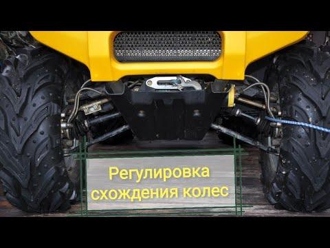РЕГУЛИРОВКА СХОЖДЕНИЯ КОЛЕС НА РМ 650