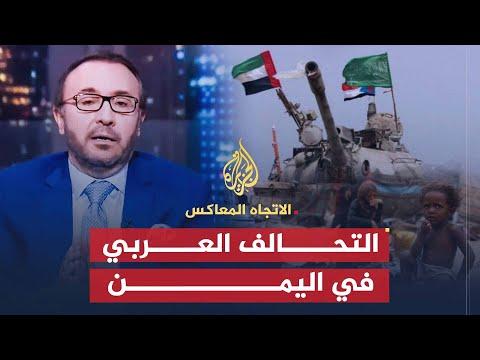 الاتجاه المعاكس - هل أصبح التحالف العربي في اليمن تخالفًا؟ 🇾🇪 thumbnail