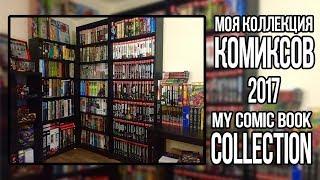 Моя Коллекция Комиксов (2017) | My Comic Book Collection