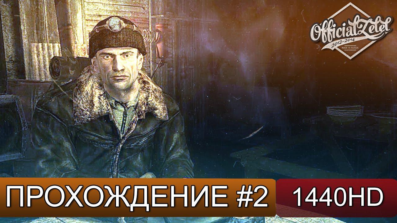 Metro 2033 Redux прохождение - Бурбон - Часть 2 - YouTube