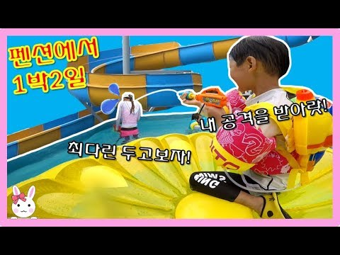 Enjoy summer vacation at Water slide pension! - [RabbitPlay]