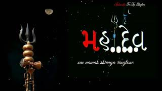 Om Namah Shivaya Ringtone Download Mp3 | Devotional Ringtone mp3 | Include Download Link
