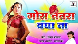 Gora Navra Baghana - Marathi Lokgeet - Sumeet M...