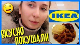 VLOG Шоппинг Скупили пол магазина Закупка продуктов на Новый Год Смотрим фильм IKEA