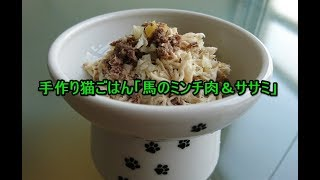 馬のミンチ肉とササミ、人参、カリフラワー、しめじで作りました ブログ...