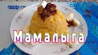 Как быстро и легко приготовить знаменитое молдавское национальное блюдо. Рецепт мамалыги от ARGoStav