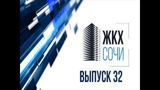 ЖКХ Сочи, выпуск 32