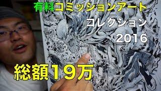 田中の有料コミッションアートコレクション 2016★ (生原稿&コミッションアート編)