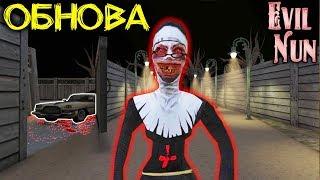 Новая Концовка Монахини + Секретная Коробочка от Метлы в Обновлении! - Evil Nun 1.2.1 | Монахиня