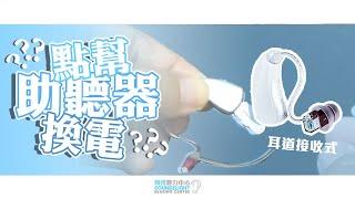 【助聽器換電方法🔋】教你輕鬆喺屋企換電⚡ — 耳道接收式助聽器 | 聲悦聽力中心