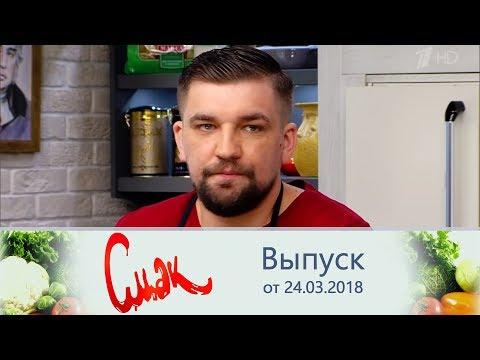 Смак - Гость Баста. Выпуск от 24.03.2018