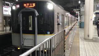 近鉄5820系DH24編成+近鉄9020系EE28編成+EE21編成(快速急行神戸三宮行き) 鶴橋駅発車‼️