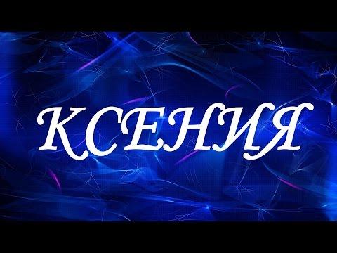 Значение имени Ксения. Женские имена и их значения