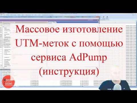 Массовое изготовление UTM-меток с помощью сервиса Adpump (Инструкция)