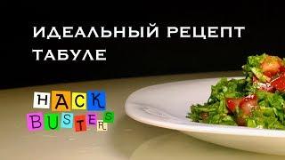 Табуле - восточный салат с мятой - РЕЦЕПТ