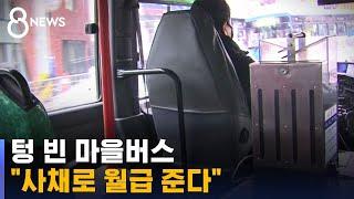 """텅 빈 마을버스…""""사채로 기사 월급 준다"""" / SBS"""