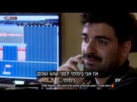 יומן - הזמר הישראלי-לטיני רותם כהן | כאן 11 לשעבר רשות השידור