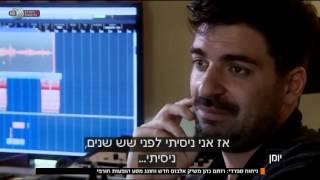 יומן - הזמר הישראלי-לטיני רותם כהן