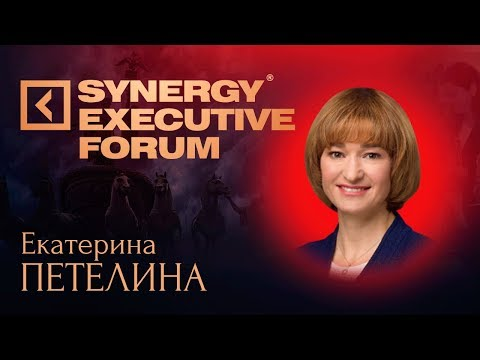 Екатерина Петелина | 3 навыка стратега | SYNERGY EXECUTIVE FORUM 2018 | Университет СИНЕРГИЯ