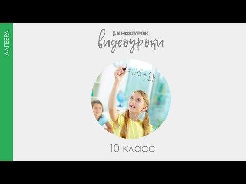 Видеоурок свойства функций 10 класс