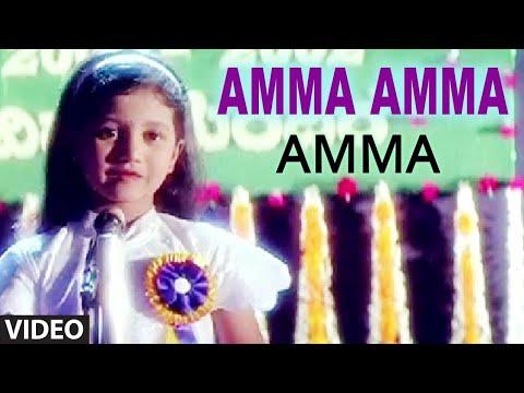 AMMA AMMA || AMMA || ANANTH NAG, JAI JAGDISH,LAXMI, TARA