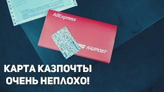 Как выгоднее всего оплачивать покупки на Aliexpress для Казахстана?