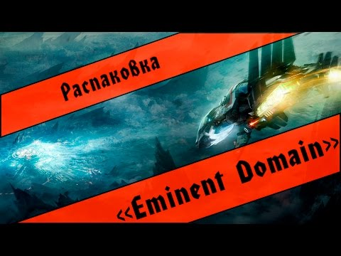 Eminent Domain - Распаковка настольной игры