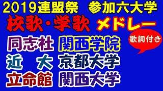 2019連盟祭六大学校歌学歌メドレー(関西大学,関西学院,同志社,立命館,近大,京都大学)