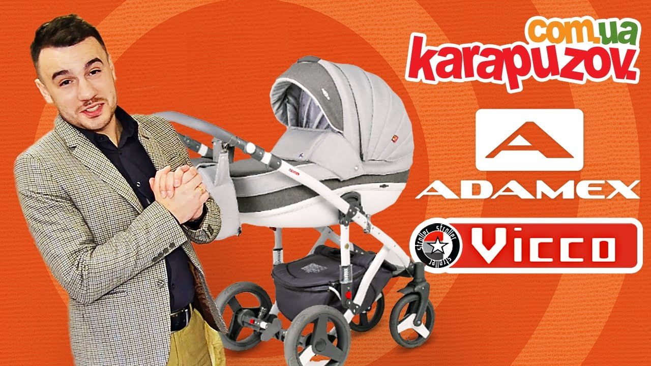 Adamex Vicco - видео обзор детской коляски 2 в 1. Адамекс Викко .