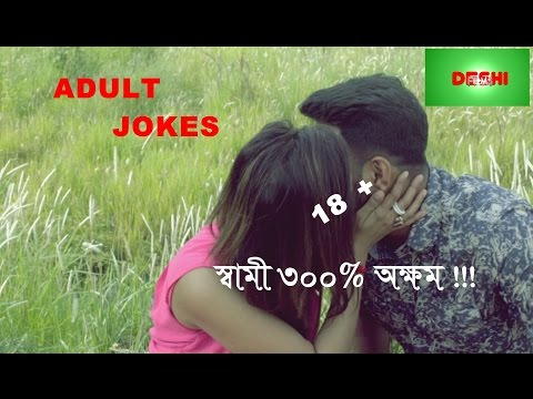 ADULT JOKES 18+, Funny Video, Bengali funny video, funny