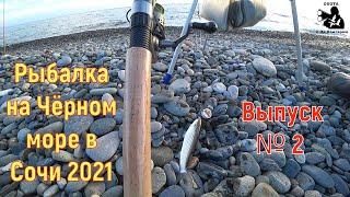 Рыбалка на Чёрном море в Сочи 2021 Выпуск 2 Сумашедший клёв