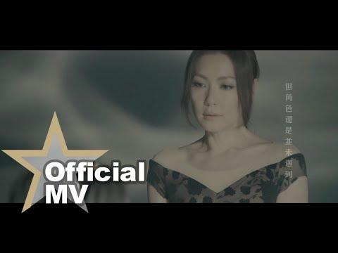 田蕊妮 Kristal Tin - 半段路 Official MV - 官方完整版