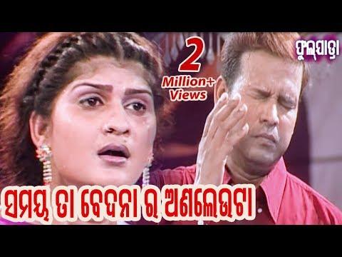 Sad Song Samayata Bedanara (ସମୟତ ବେଦନାର) || Dukha Deigala Daradi Bandhu